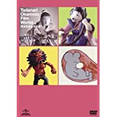 岡本忠成全作品集 DVD-BOX