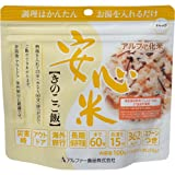 アルファー食品 安心米 きのこご飯 100g
