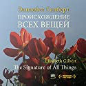 The Signature of All Things (       UNABRIDGED) by Elizabeth Gilbert Narrated by Marina Lisovets