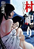村祀り 3 (芳文社コミックス)