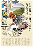 img - for cocokala16 (Japanese Edition) book / textbook / text book