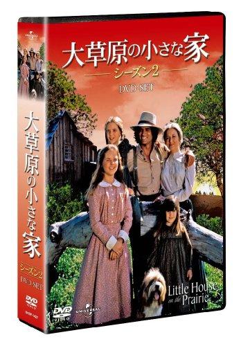 大草原の小さな家シーズン 2 DVD-SET 【ユニバーサルTVシリーズ スペシャル・プライス】