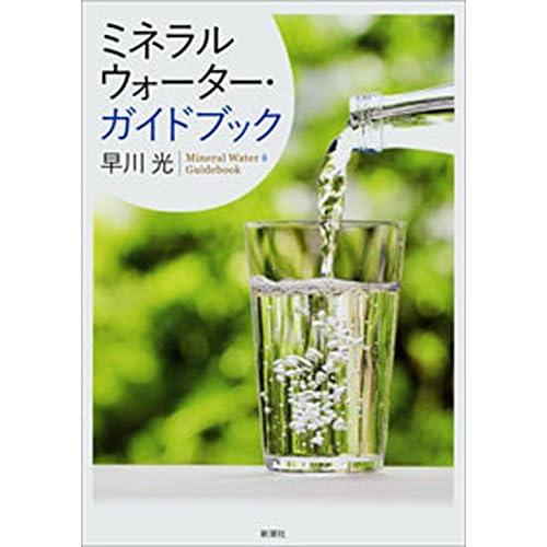ミネラルウォーター・ガイドブック