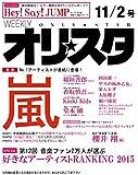 オリ☆スタ 2015年 11/2号