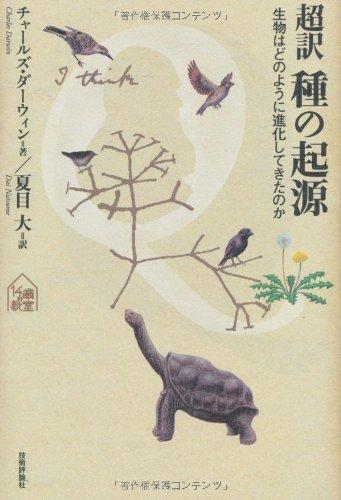 超訳 種の起源~生物はどのように進化してきたのか (tanQブックス)