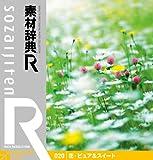 素材辞典[R(アール)] 020 花・ピュア&スイート
