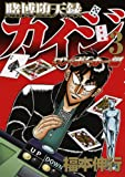 賭博堕天録カイジ ワン・ポーカー編(3) (ヤングマガジンコミックス)