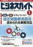 ビジネスガイド 2016年 01 月号 [雑誌]