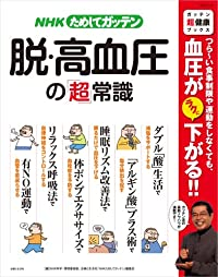 NHKためしてガッテン脱・高血圧の「超」常識 (主婦と生活生活シリーズ ガッテン「超」健康ブックス)