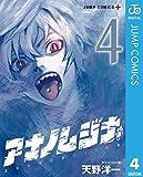 アナノムジナ 4 (ジャンプコミックスDIGITAL)