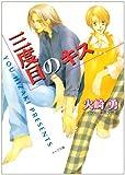 三度目のキス / 火崎 勇 のシリーズ情報を見る