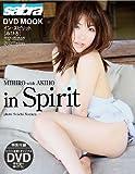 みひろ in Spirit (サブラDVDムック)