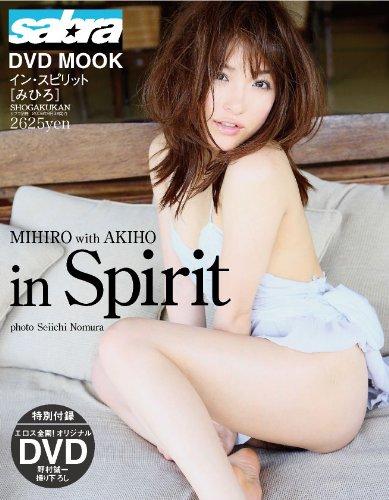 みひろ in Spirit