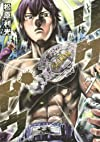 リクドウ 7 (ヤングジャンプコミックス)