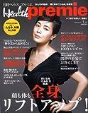 日経 Health premie (ヘルス プルミエ) 2009年 01月号 [雑誌]
