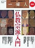 一個人別冊 仏教宗派入門 (ベストムックシリーズ・82)