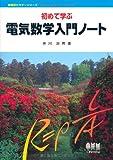 初めて学ぶ電気数学入門ノート (新電気ビギナーシリーズ)