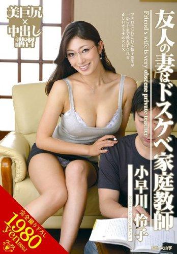 友人の妻はドスケベ家庭教師 小早川怜子 VENUS [DVD]