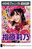 AKB48公式生写真 27thシングル 選抜総選挙 真夏のSounds good !【指原莉乃】