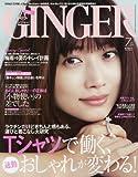 GINGER(ジンジャー) 2016年 07 月号 [雑誌]