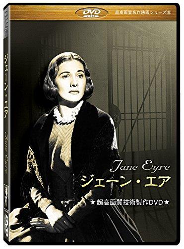 ジェーン・エア(Jane Eyre) [DVD]劇場版(4:3)【超高画質名作映画シリーズ8】 デジタルリマスター版