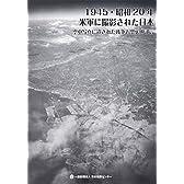 1945・昭和20年米軍に撮影された日本―空中写真に遺された戦争と空襲の証言