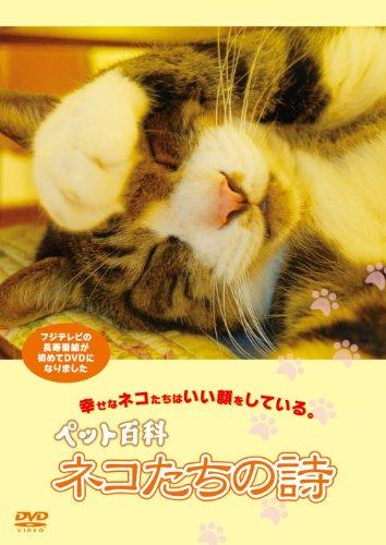 ペット百科 ネコたちの詩 [DVD]