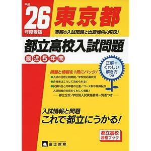 東京都都立高校入試問題 〔平成26年度受験〕