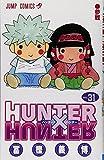 HUNTER X HUNTER31 (ジャンプコミックス)