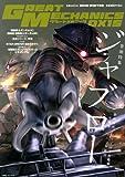 グレートメカニックDX(15) (双葉社MOOK)