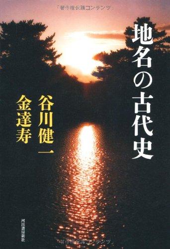chimei-no-kodaishi