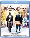 再会の街で (Blu-ray Disc)
