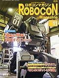 ROBOCON Magazine (ロボコンマガジン) 2012年 11月号 [雑誌]