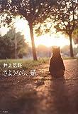 さようなら、猫 [単行本] / 井上 荒野 (著); 光文社 (刊)