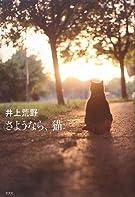 さようなら、猫
