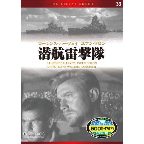 潜航雷撃隊 EMD-10033 [DVD]