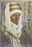 「アラビアのロレンス」の真実: 『知恵の七柱』を読み直す