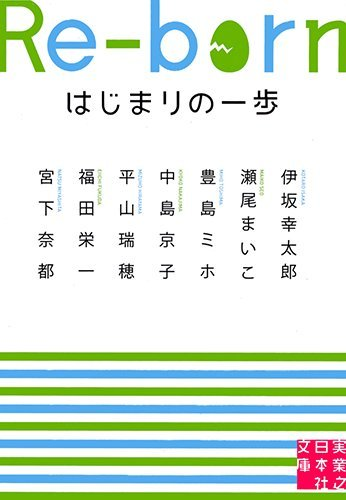 Re-born はじまりの一歩 (実業之日本社文庫)