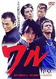 ワル 序章[DVD]