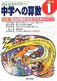 中学への算数 2012年 01月号 [雑誌]