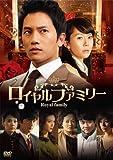 ロイヤルファミリー DVD-BOX2
