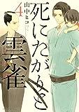死にたがりと雲雀(4) (ARIAコミックス)