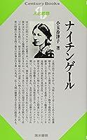 ナイチンゲール (Century Books―人と思想)