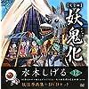 水木しげる妖怪原画集 妖鬼化(ムジャラ) 完全版 第12巻 アジアII・アメリカ