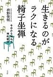 生きるのがラクになる椅子坐禅: 今日から始める禅的朝活
