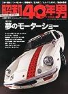 昭和40年男 2013年 12月号 [雑誌]