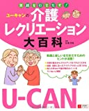 U-CANの介護レクリエーション大百科