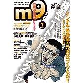 m9(エムキュー) (晋遊舎ムック)