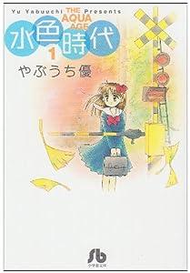 水色時代 第1巻 (小学館文庫 やF 1)