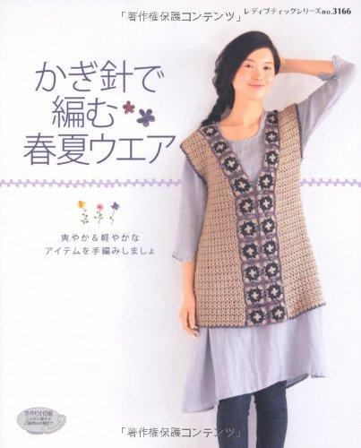 かぎ針で編む春夏ウエア―爽やか&軽やかなアイテムを手編みしましょ (レディブティックシリーズ no. 3166)